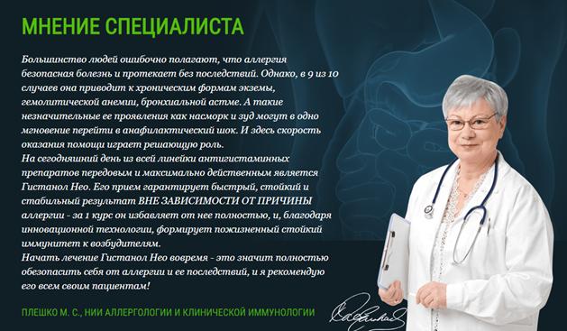 гистанол нео отзывы врачей 1