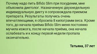 РЕАЛЬНЫЕ ОТЗЫВЫ О BIFIDO SLIM 2