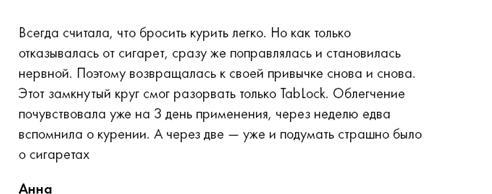 РЕАЛЬНЫЕ ОТЗЫВЫ О «TABLOCK»2