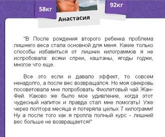 РЕАЛЬНЫЕ ОТЗЫВЫ О ЖАН ФЕЙ3