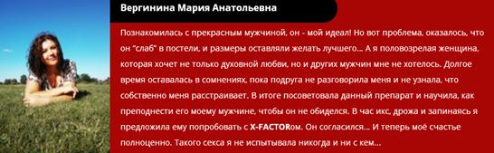 РЕАЛЬНЫЕОТЗЫВЫО«X-FACTOR»2