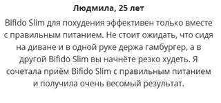 РЕАЛЬНЫЕ ОТЗЫВЫ О BIFIDO SLIM 1
