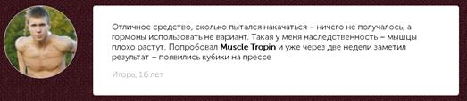 РЕАЛЬНЫЕ ОТЗЫВЫ О «MUSCLE TROPIN»