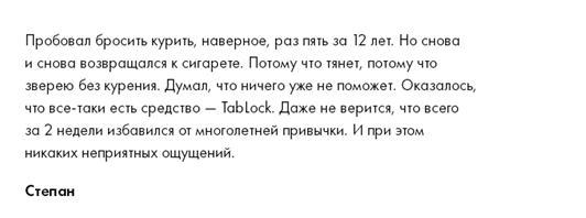 РЕАЛЬНЫЕ ОТЗЫВЫ О «TABLOCK»3