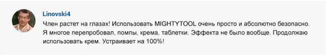 РЕАЛЬНЫЕ ОТЗЫВЫ О «MIGHTYTOOL»2