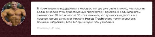 РЕАЛЬНЫЕ ОТЗЫВЫ О «MUSCLE TROPIN»3