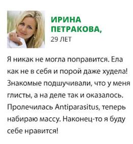 РЕАЛЬНЫЕ ОТЗЫВЫ О «ANTIPARASITUS»3