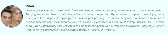 РЕАЛЬНЫЕ ОТЗЫВЫ О «LIMAXIN»3