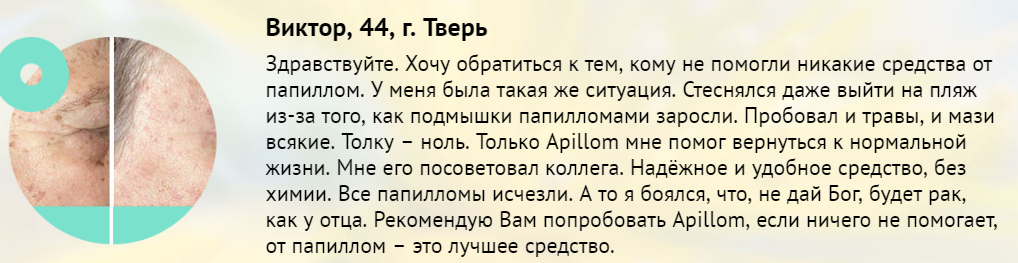 РЕАЛЬНЫЕ ОТЗЫВЫ О «Apillom» 3