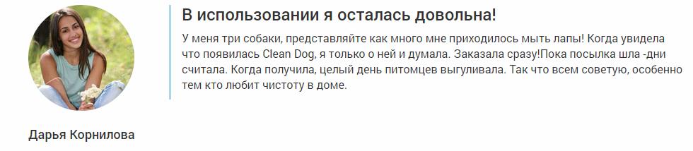 РЕАЛЬНЫЕ ОТЗЫВЫ О «Clean Dog»2