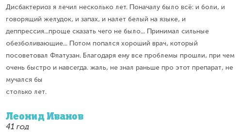 РЕАЛЬНЫЕ ОТЗЫВЫ О «Флатузан»2
