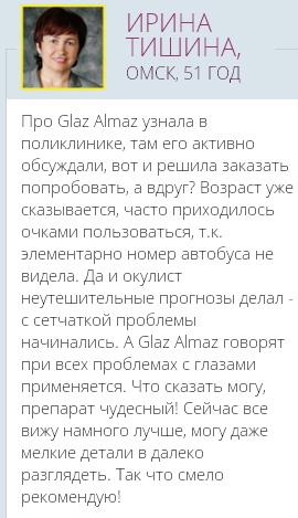 РЕАЛЬНЫЕ ОТЗЫВЫ О «Glaz Almaz»3