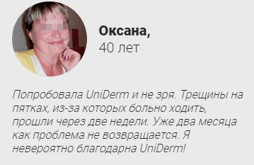 РЕАЛЬНЫЕ ОТЗЫВЫ О «UniDerm»3