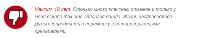 ОТРИЦАТЕЛЬНЫЕ ОТЗЫВЫ О «Артицин»2