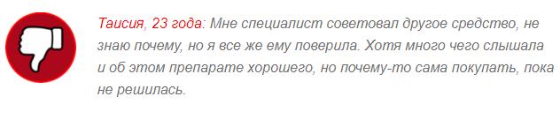 ОТРИЦАТЕЛЬНЫЕ ОТЗЫВЫ О «Гельмиксин»2