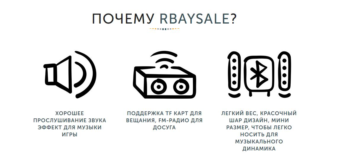 Rbaysale отзывы специалистов