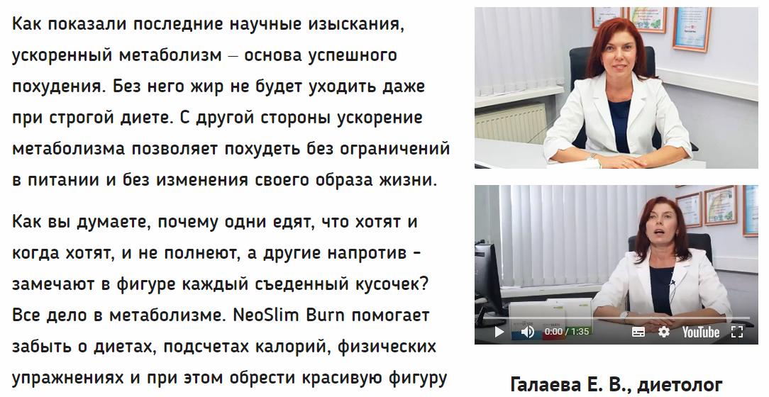 Neo Slim Burn отзывы специалистов