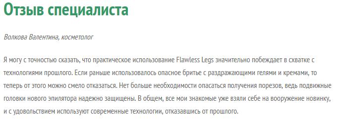 Flawless Legs отзывы специалистов 1