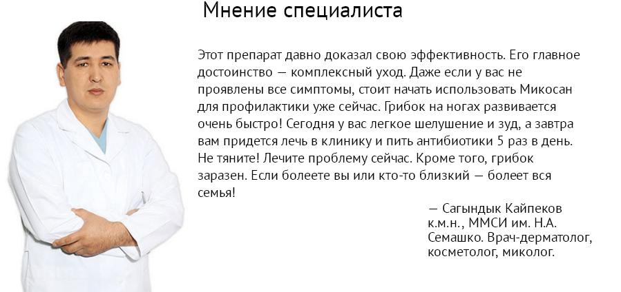 Микосан отзывы специалистов