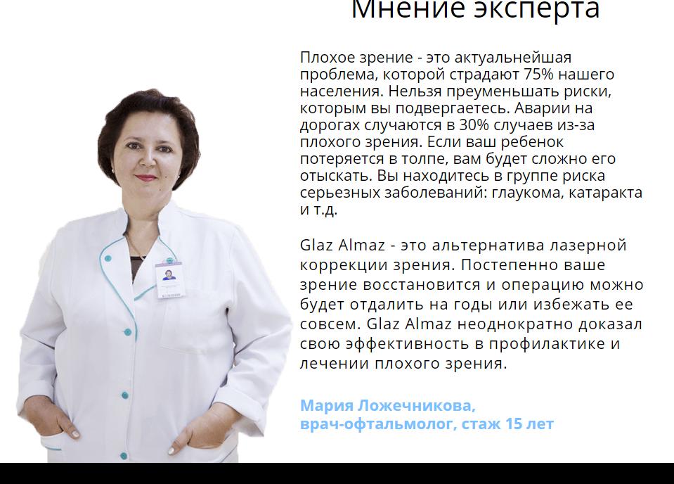 Glaz Almaz отзывы специалистов 1