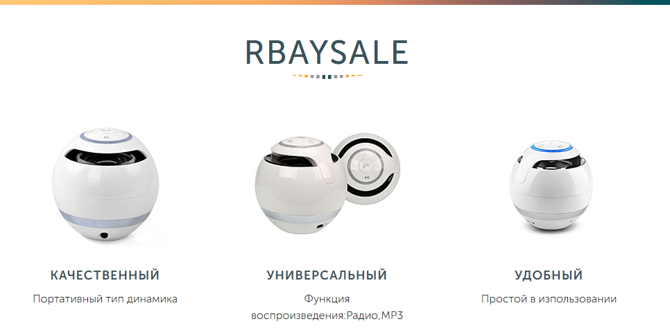Rbaysale отзывы специалистов 2