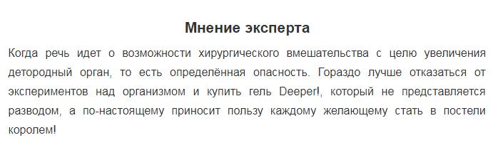 Deeper! отзывы специалистов 1