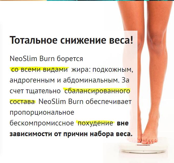 Neo Slim Burn отзывы специалистов 1