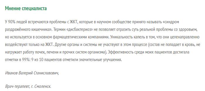 Флатузан отзывы специалистов 2