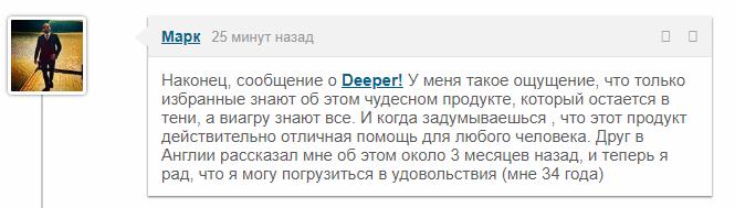 РЕАЛЬНЫЕ ОТЗЫВЫ О «Deeper!»