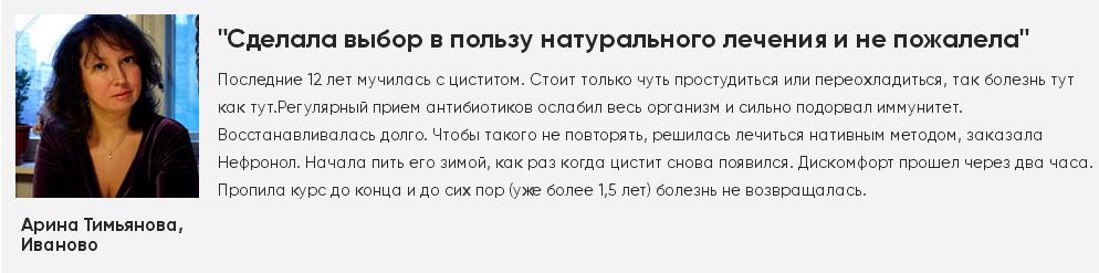 РЕАЛЬНЫЕ ОТЗЫВЫ О «Нефронол»2