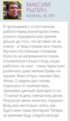 РЕАЛЬНЫЕ ОТЗЫВЫ О «Glaz Almaz»2