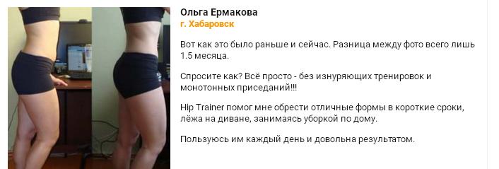 РЕАЛЬНЫЕ ОТЗЫВЫ О «HIP Trainer»2