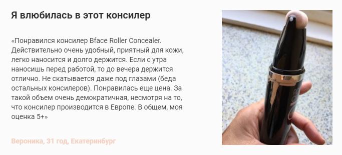 РЕАЛЬНЫЕ ОТЗЫВЫ О «Bface Roller Concealer»2