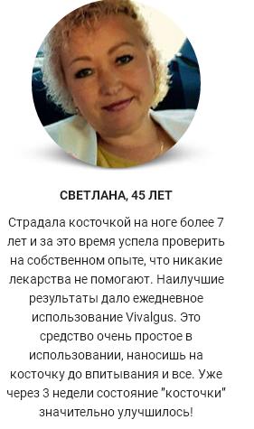 РЕАЛЬНЫЕ ОТЗЫВЫ О «Vivalgus»2