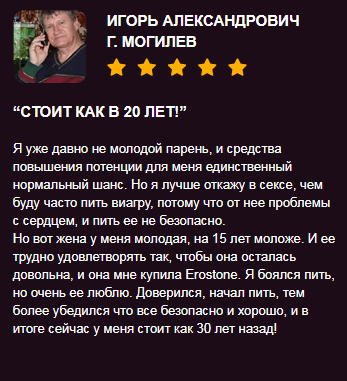 РЕАЛЬНЫЕ ОТЗЫВЫ О «Erostone»3