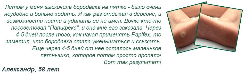 РЕАЛЬНЫЕ ОТЗЫВЫ О «Papifex»2