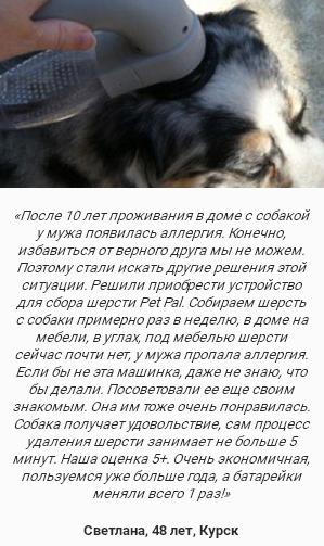 РЕАЛЬНЫЕ ОТЗЫВЫ О «Pet Pal» 2