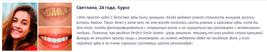 РЕАЛЬНЫЕ ОТЗЫВЫ О «Perfect Smile Veneer»2