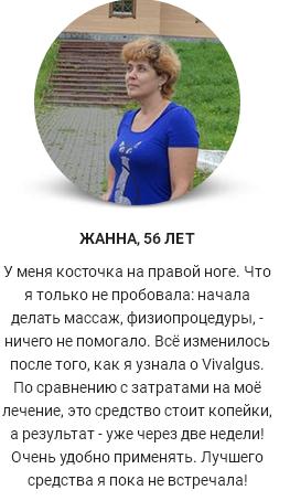 РЕАЛЬНЫЕ ОТЗЫВЫ О «Vivalgus»3