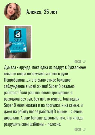 РЕАЛЬНЫЕ ОТЗЫВЫ О «Super 8»3