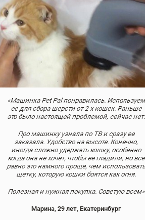РЕАЛЬНЫЕ ОТЗЫВЫ О «Pet Pal»3