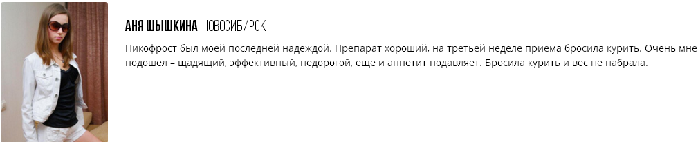 РЕАЛЬНЫЕ ОТЗЫВЫ О «Никофрост»3