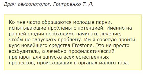 Erostone отзывы специалистов 1