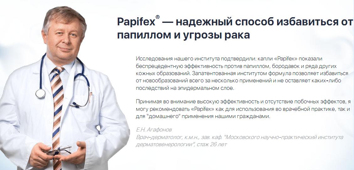 Papifex отзывы специалистов