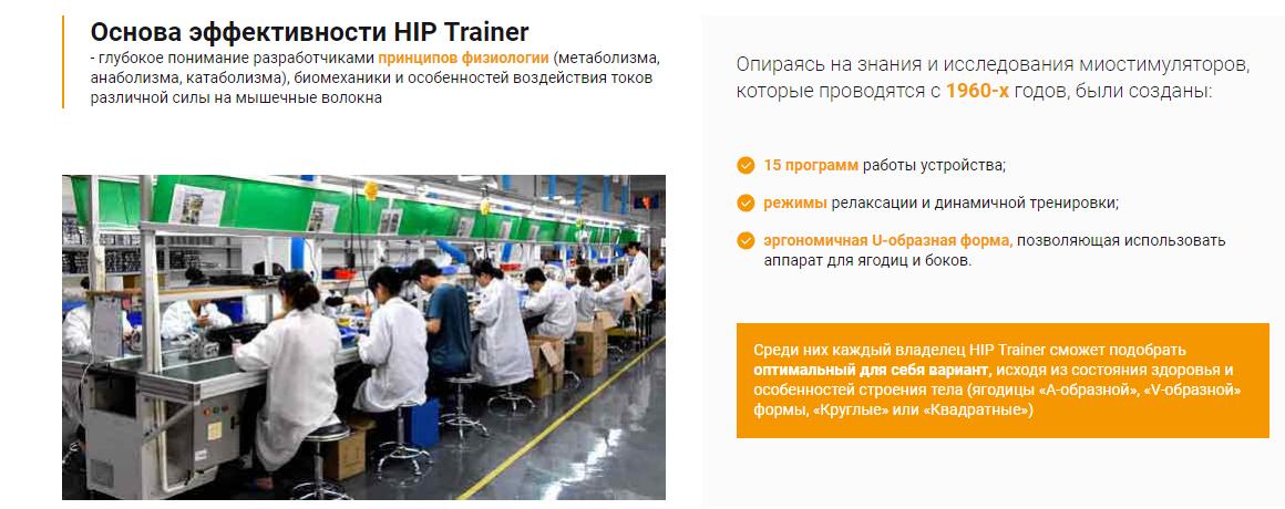 HIP Trainer отзывы специалистов 1