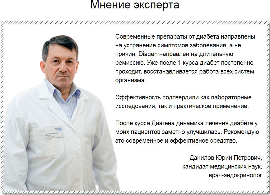 Diagen отзывы специалистов 1