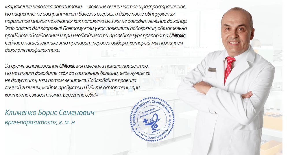 UNtoxic отзывы специалистов 1