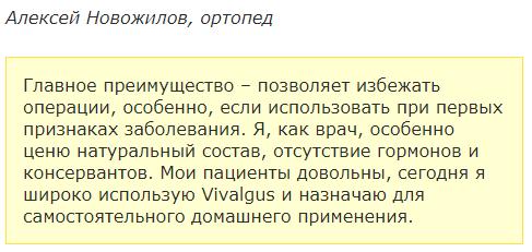 Vivalgus отзывы специалистов 1