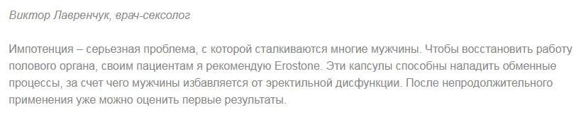 Erostone отзывы специалистов 2