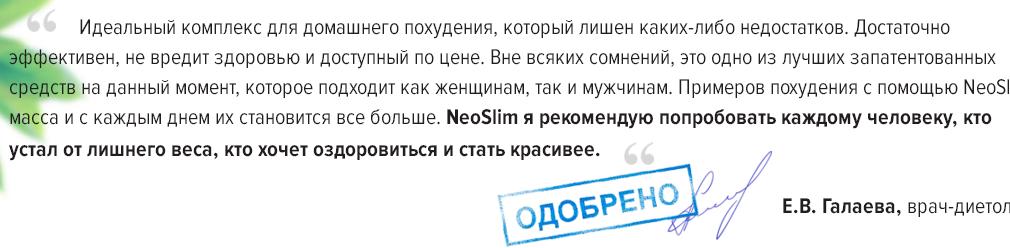 Neo Slim System отзывы специалистов 1